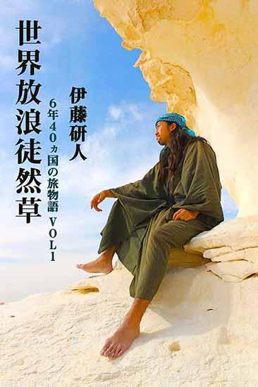 伊藤研人:世界放浪徒然草 6年40ヵ国の旅物語 Vol.01