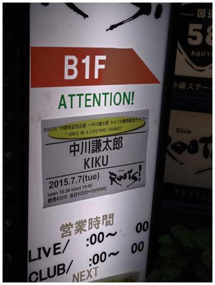 中川謙太郎さん3rdCD発売記念ライブ