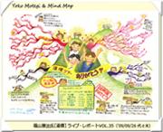 福山雅治氏ライブレポート