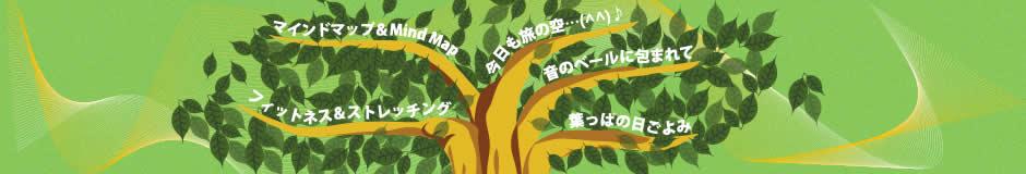 茂木葉子&マインドマップ:日ごよみ