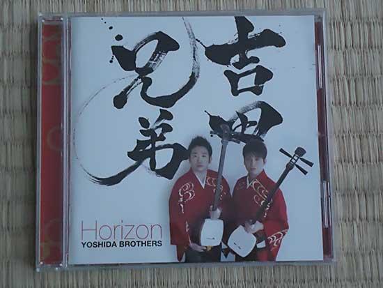 吉田兄弟HORIZONE
