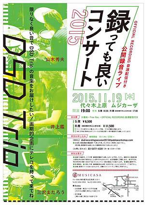DSD Trio2015:録っても良いコンサート