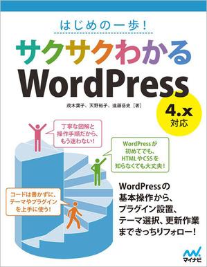 はじめの一歩!サクサクわかるWordPress