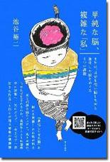 book_ikegaya01.jpg
