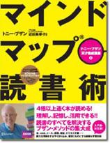 mindmap_book_002.jpg
