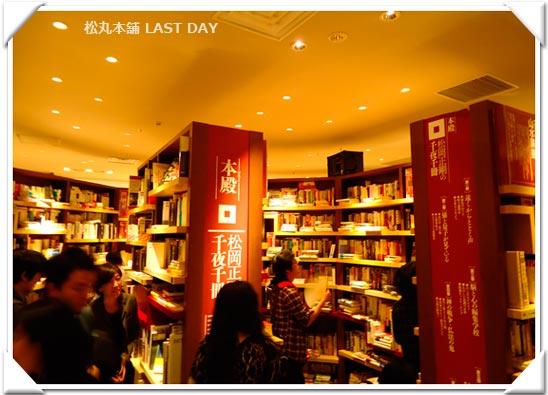 松丸本舗LAST DAY