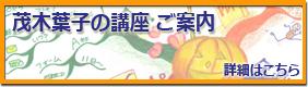 茂木葉子の講座[学びの庭]