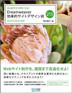 Dreamweaver効率的サイトデザイン術